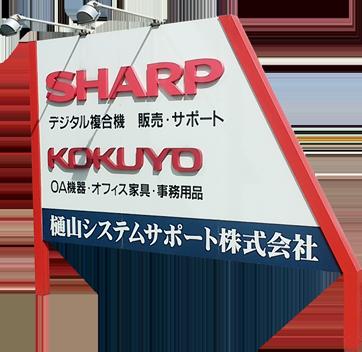 樋山システムサポート株式会社
