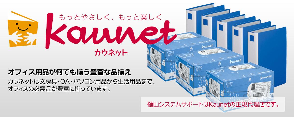 オフィスで使う文具から消耗品、備品まで迅速で確実なKaunetカタログ通販