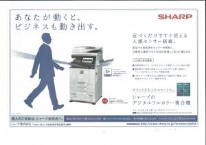 新潟日報(平成28年7月4日広告)JPG