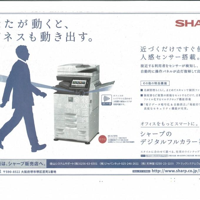 新潟日報 新聞広告(抜粋)新製品の機能紹介