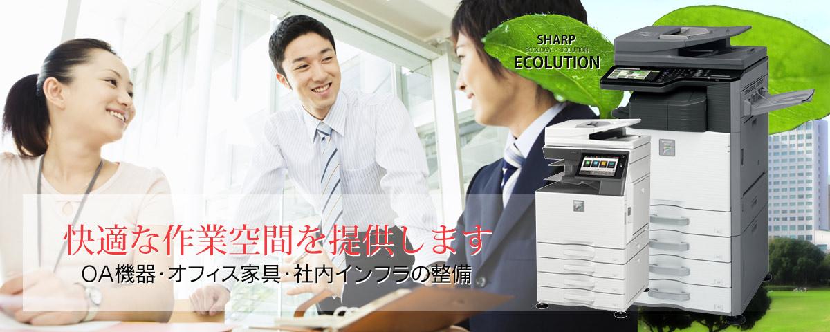 OA機器、オフィス家具、社内インフラ